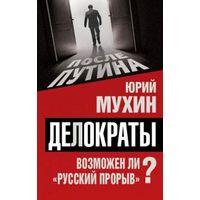 Мухин. Делократы. Возможен ли русский прорыв?