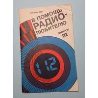 В помощь радиолюбителю - выпуск 112