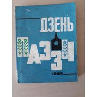 """Книга """"Дзень паэзii"""". СССР, 1969 г., тираж 9 000 экз."""
