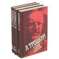 История русской революции В 2 томах (3 книгах)