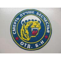 Шеврон 91 отдельный ПДБ 31 ВДБр Россия