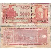 Распродажа коллекции. Парагвай. 5 000 гуарани 2010 года (P-223c - 2004-2017 Issue)
