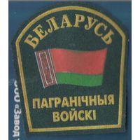 Пограничные войска Беларусь