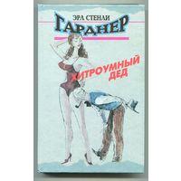 Гарднер Э.С. Хитроумный дед. Сборник: Романы. /Перев. с англ.