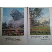 Календарики. Города. 1983