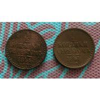 1/2 копейки серебром 1841 г 2 монеты