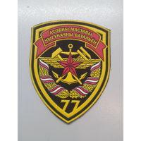 Шеврон 77-й отдельный мостовой железнодорожный батальон Беларусь