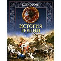Ксенофонт.История Греции.