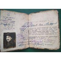 Удостоверение товарища, состоящего на учете комиссии по делам красногвагдейцев и красных партизан и пользующегося льготами. 1930 г.