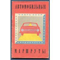 Автомобильные маршруты: Европейская часть СССР. Атлас.