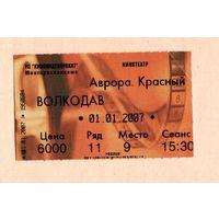 Билет -кинофильм ВОЛКОДАВ-2007