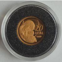 Болгария 20 лева 1999 года. Золото. Пруф. Редкость!