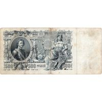 Рос. Империя, 500 рублей обр. 1912 г.  Коншин - Метц