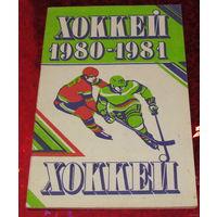 Хоккей 80-81