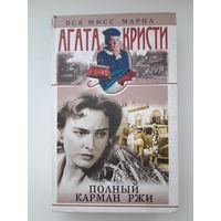 "Агата Кристи ""Полный карман ржи"""