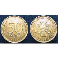 "W: Россия 50 рублей 1993 ""ММД"" НЕМАГНИТНАЯ (1026)"