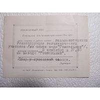 Пригласительный билет Гомельского Дома техники на участие в работе секции гальванотехники,08.09.1959г.