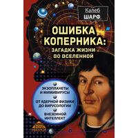 Ошибка Коперника. Загадка жизни во Вселенной