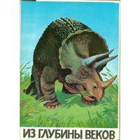 Набор открыток. Из глубины веков.
