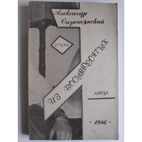 Александр Очеретянский. Из восьмидесятых: стихи, проза. (редкая книга)