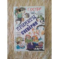 Остер Г. Приметы и суеверия / Художник-иллюстратор Мартынов А.