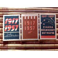Спичечные этикетки БЭФ. 40 лет октябрю.1957 год