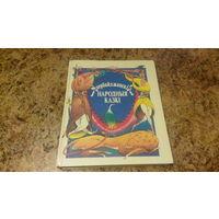 Азербайджанскiя народныя казкi - на беларускай мове - азербайджанские народные сказки на белорусском языке