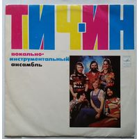 LP Teach-In - ВИА Тич-Ин (1976)