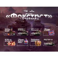 Twitch Prime Foxtrot (Командир с 3 перками, танки в аренду на 2 недели, премиум аккаунт и др.)