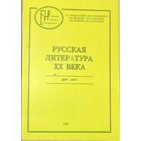 Лиокумович Т.Б-Русская литература 20века 1895-1917