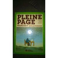 Pleine page francais 4e. Сlaude Bouthier. Французский язык