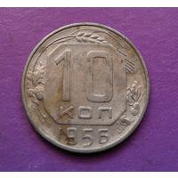 10 копеек 1956 года СССР #06
