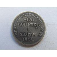 15 копеек 1 злотый 1836