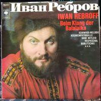 Iwan Rebroff (Иван Ребров) – Beim Klang Der Balalaika