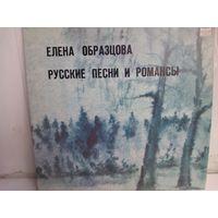 Елена Образцова. Русские песни и романсы LP