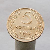 5 коп 1949 КРАСИВАЯ МОНЕТА