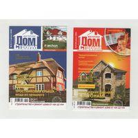 2009-2010 Строим дом. 2 календаря (7)