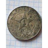 1 рубль 1921 г. АГ. С рубля без МЦ.