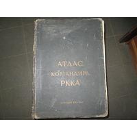 Атлас командира РККА, 1938 г. Редкость!