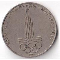 1 рубль Олимпиада 1980 Эмблема 1977 год СССР