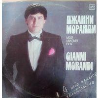 """Джанни Моранди """"Мой милый враг"""""""