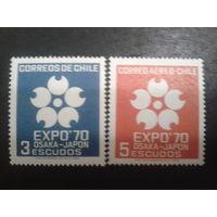 Чили 1970 ЭКСПО-70 полная серия