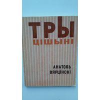 Анатоль Вярцінскі - Тры цішыні. 1966 г.