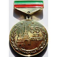 Юбилейная медаль 55 лет победы Республика Татарстан