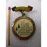 Знак. 35 лет шахте по добыче соли в г.Турда 1948-1973. тяжёлый
