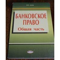 Банковское право. Общая часть. Ю.П. Довнар. 2006 год