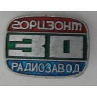 """Значок """"30 лет радиозаводу Горизонт""""."""