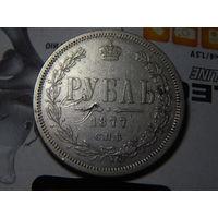 1 рубль 1877