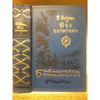 """Каверин В. """"Два капитана"""" Серия """"Библиотека приключений"""" т.13"""