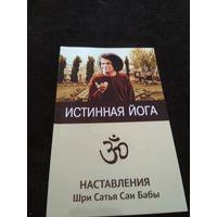 Истинная йога. Наставления Шри Сатья Саи Бабы